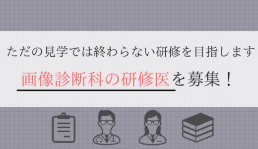 画像診断科で研修医の募集!【画像診断科・募集】