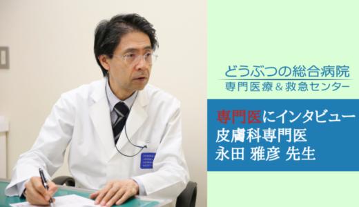 専門医にインタビュー/獣医皮膚科専門医/永田 雅彦 先生