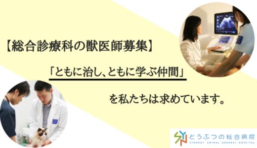 【獣医師向け】総合診療科を希望の獣医師を募集!