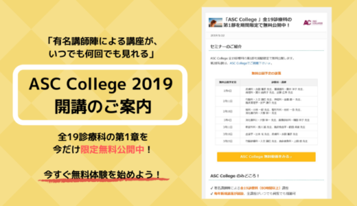 ASC College 2019 開講と一部無料公開のご案内