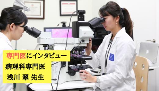 専門医にインタビュー/獣医病理学専門医/浅川 翠 先生