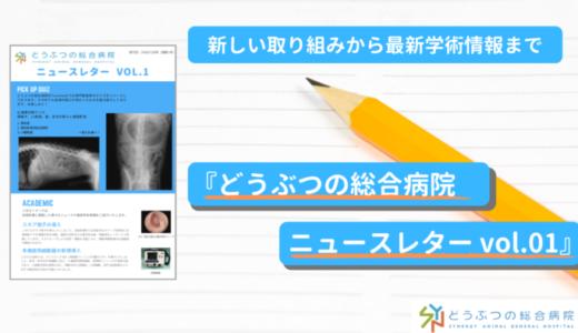 どうぶつの総合病院ニュースレター vol.01