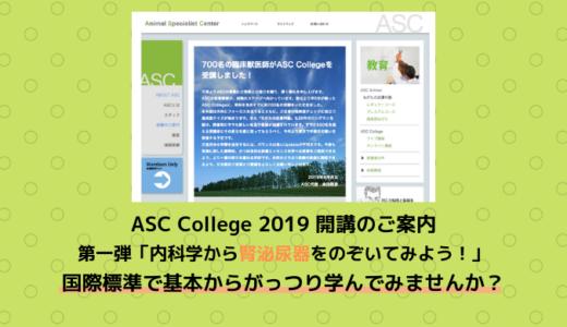 ASC College 2019 新規オンライン講座 第一弾がリリース!