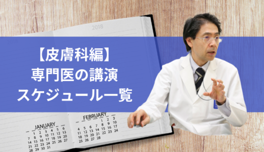 【皮膚科編】専門医の講演スケジュール一覧【9〜12月分】