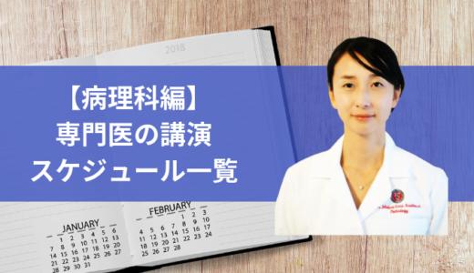 【臨床病理科・病理科編】専門医の講演スケジュール一覧【9〜3月分】