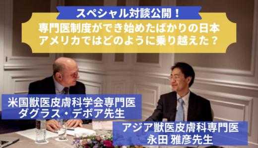 永田先生と米国獣医皮膚科学会専門医のデボア先生の対談公開!