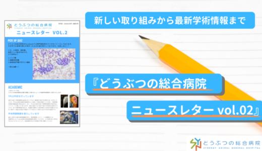 どうぶつの総合病院ニュースレター vol.02
