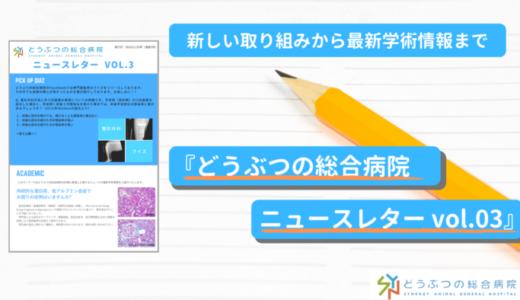 どうぶつの総合病院ニュースレター vol.03